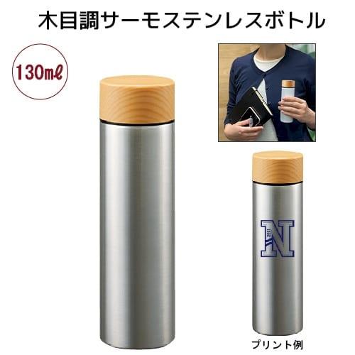 木目調サーモステンレスボトル 130ml:シルバー