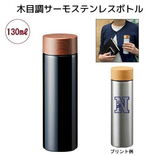 木目調サーモステンレスボトル 130ml:ブラック