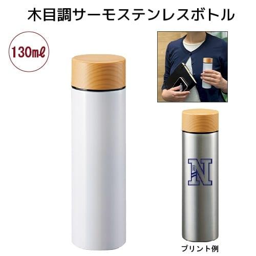 木目調サーモステンレスボトル 130ml:ホワイト
