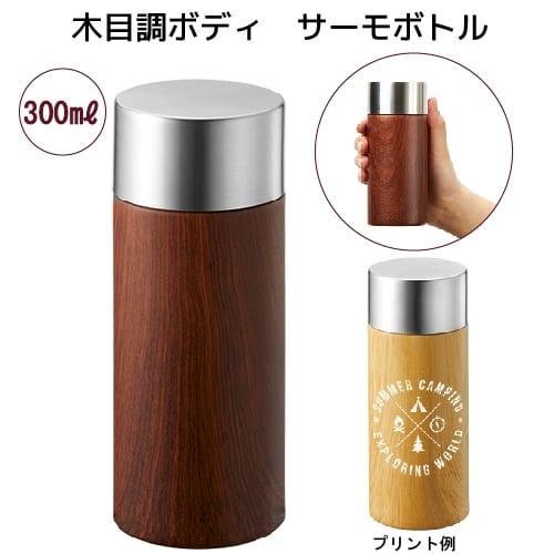 木目調ボディ サーモボトル 300ml:ブラウン
