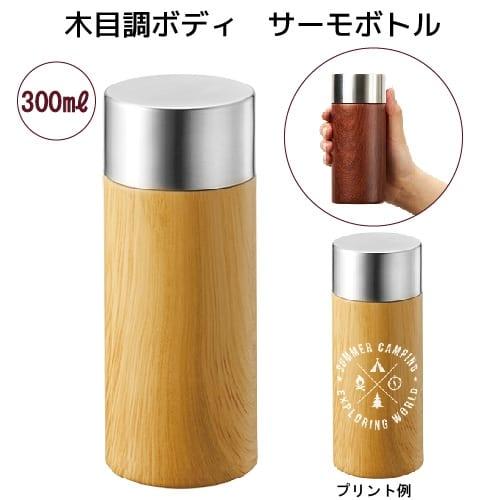 木目調ボディ サーモボトル 300ml:ナチュラル