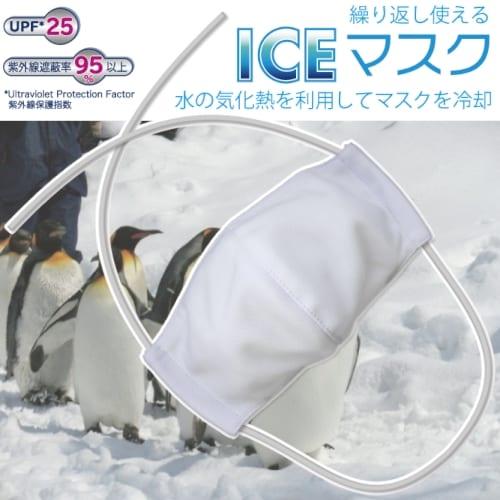 ICEマスク(アイスマスク)【洗える夏マスク、エチケット・感染症対策】