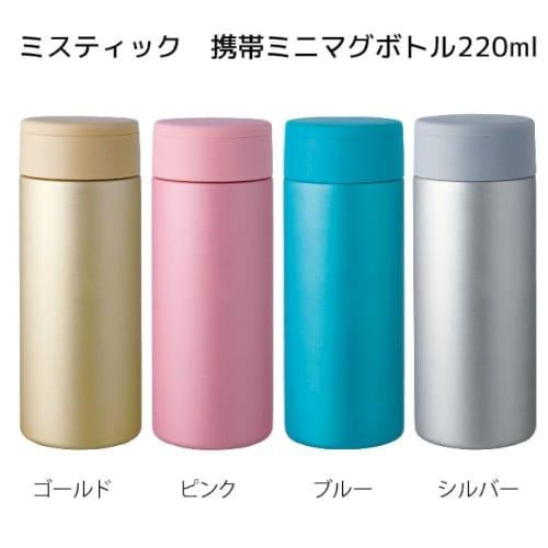 【MISTIC】ミスティック 携帯ミニマグボトル220ml