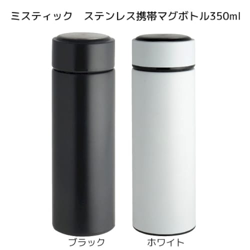 【MISTIC】ミスティック ステンレス携帯マグボトル350ml