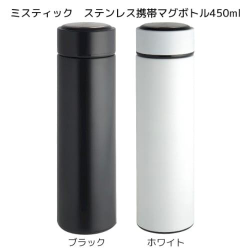 【MISTIC】ミスティック ステンレス携帯マグボトル450ml