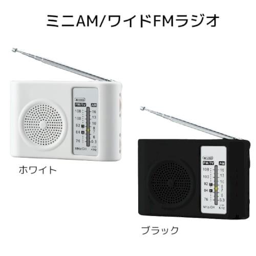 ミニAM/ワイドFMラジオ【名入れ短納期可能】