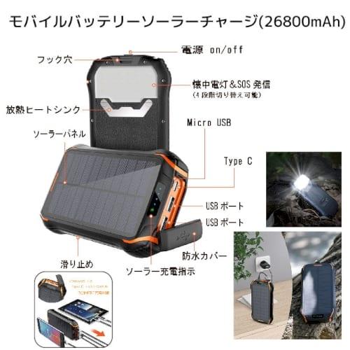 モバイルバッテリーソーラーチャージ(26800mAh)