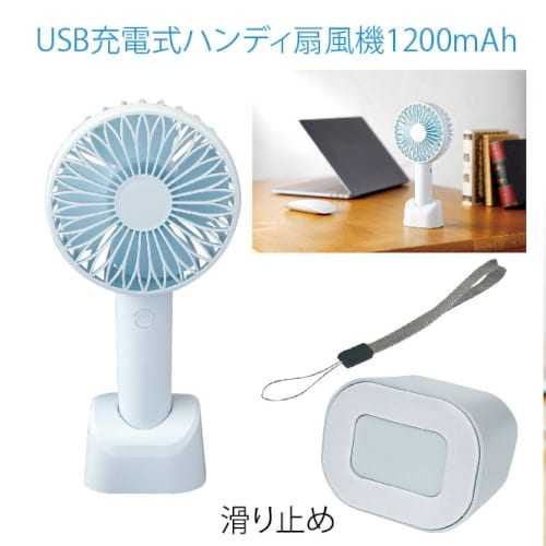 USB充電式ハンディ扇風機1200mAh【名入れ短納期可能】