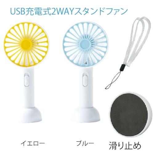 USB充電式2WAYスタンドファン【名入れ短納期可能】