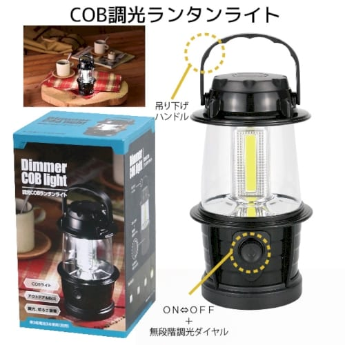 COB調光ランタンライト【名入れ短納期可能】