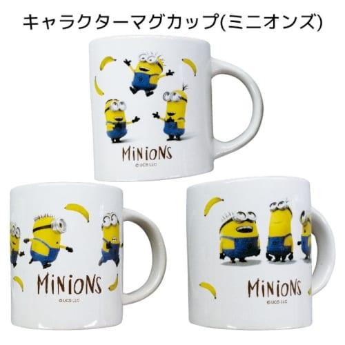 キャラクターマグカップ(ミニオンズ)