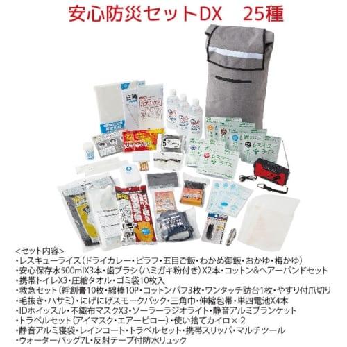 安心防災セットDX 25種