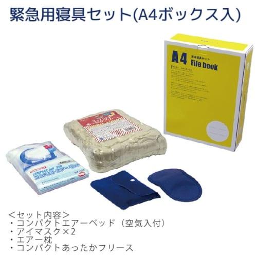 緊急用寝具セット(A4ボックス入)【防災セット】