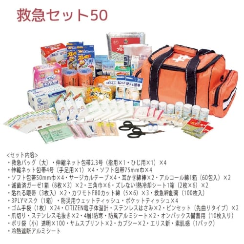 救急セット50