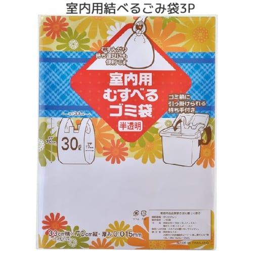 室内用結べるごみ袋3P