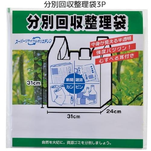 分別回収整理袋3P