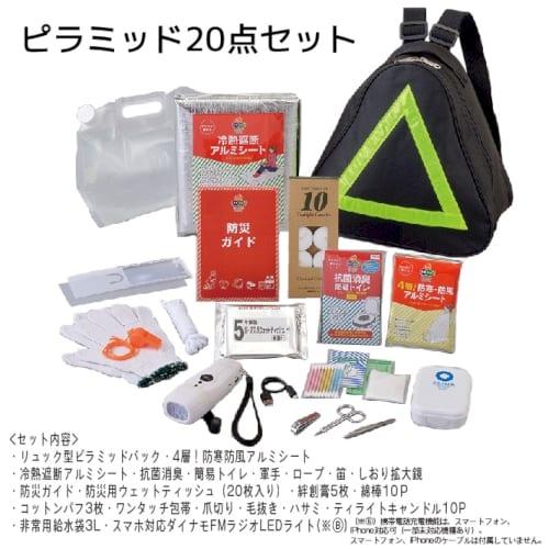 ピラミッド20点セット【防災リュックバッグ】