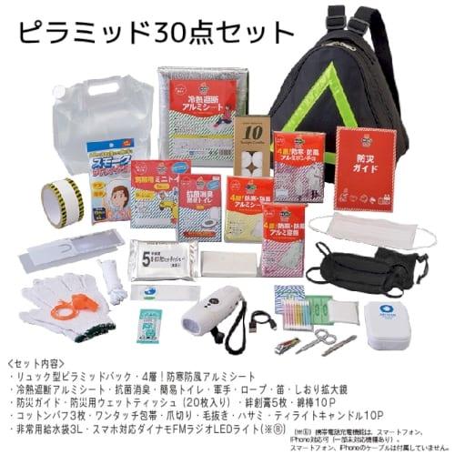 ピラミッド30点セット【防災リュックバッグ】