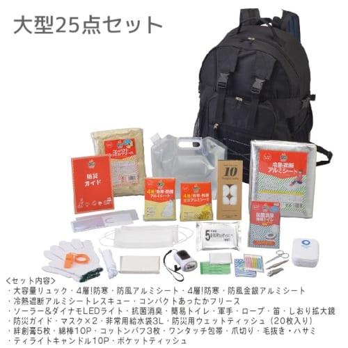 大型25点セット【防災リュックバッグ】