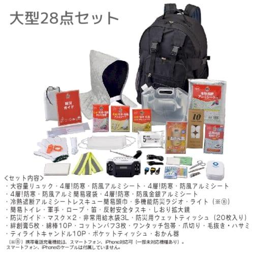 大型28点セット【防災リュックバッグ】