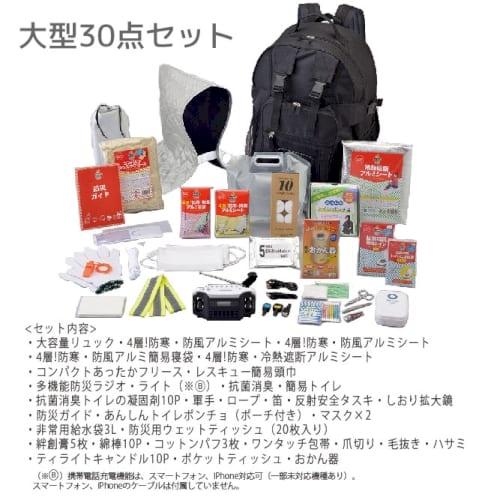 大型30点セット【防災リュックバッグ】