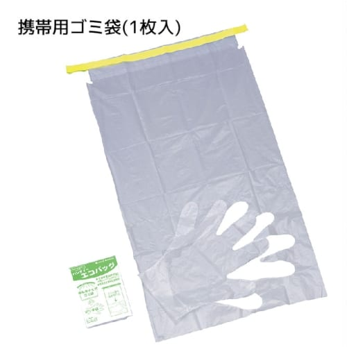 携帯用ゴミ袋(1枚入)