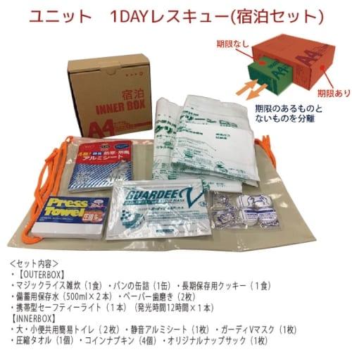 ユニット 1DAYレスキュー(宿泊セット)