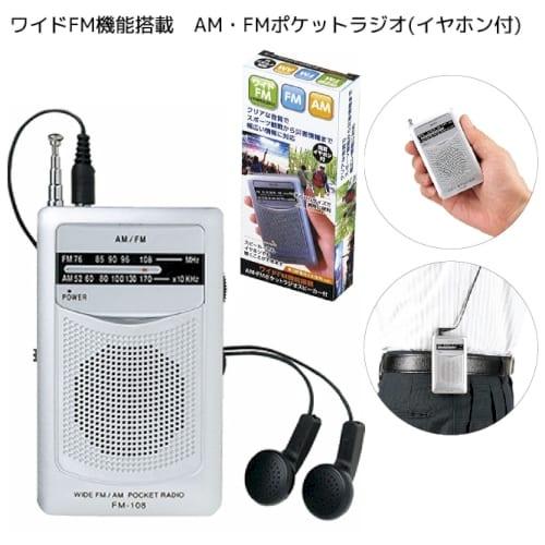 ワイドFM機能搭載 AM・FMポケットラジオ(イヤホン付)◆