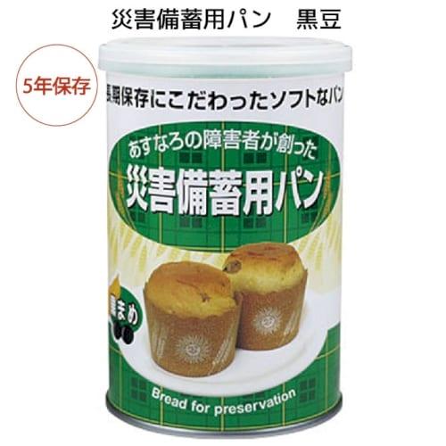 災害備蓄用パン 黒豆