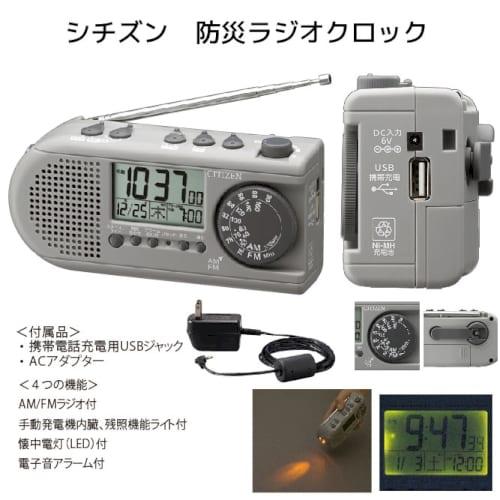 シチズン 防災ラジオクロック