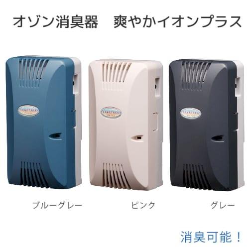 オゾン消臭器 爽やかイオンプラス
