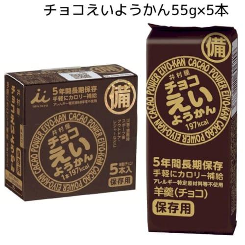 チョコえいようかん55g×5本