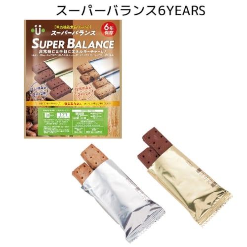 スーパーバランス6YEARS