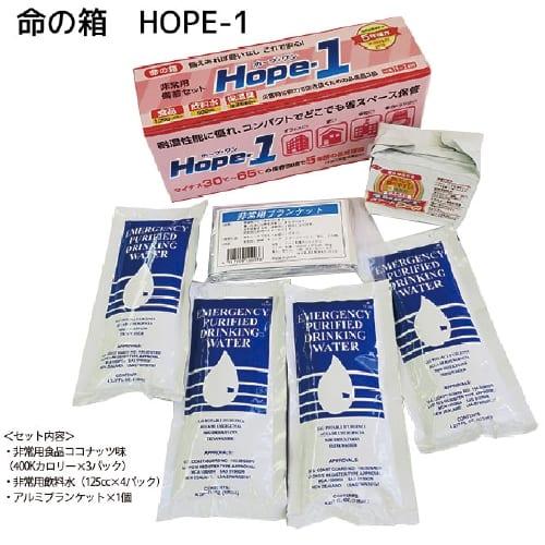 命の箱 HOPE-1