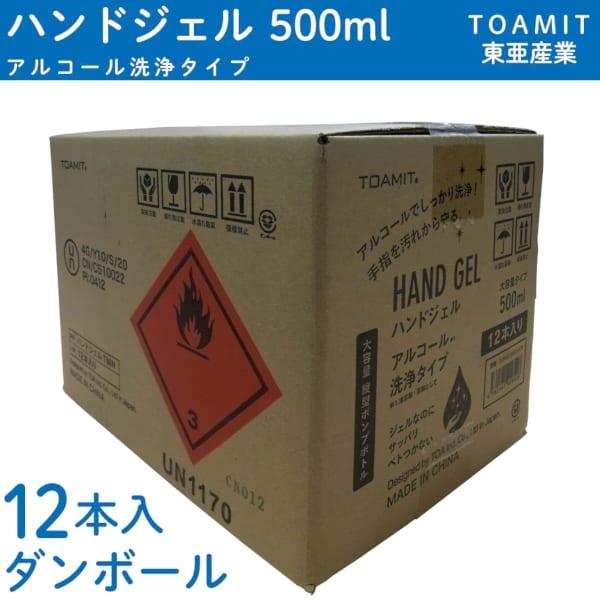 東亜産業 ハンドジェル500ml(潤い+アルコール配合洗浄タイプ)◆即納可【エチケット・感染症対策】の商品画像2枚目