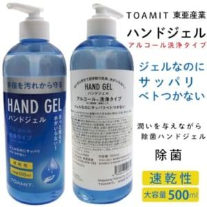 東亜産業 ハンドジェル500ml(アルコール配合洗浄タイプ)