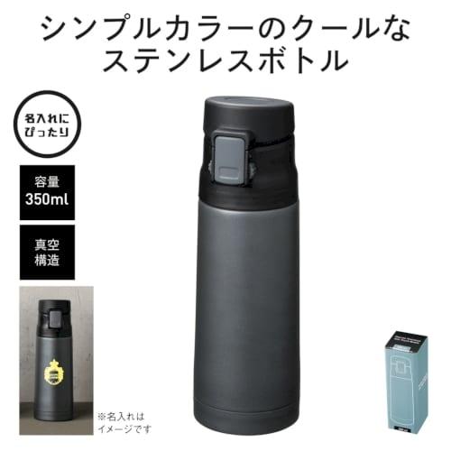 真空ステンレスワンタッチボトル350ml (ブラック)