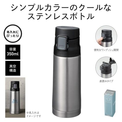 真空ステンレスワンタッチボトル350ml (シルバー)