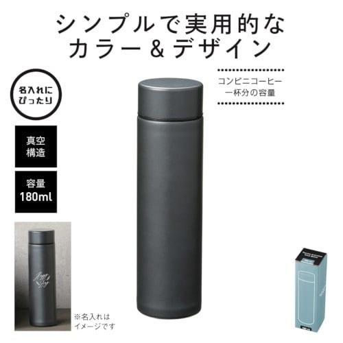 真空ステンレススティックボトル180ml (ブラック)