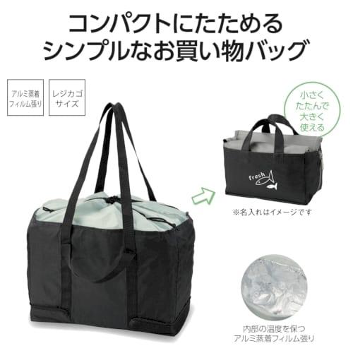 変身保冷温お買い物バッグ ソロ (ブラック)【レジカゴバッグ】