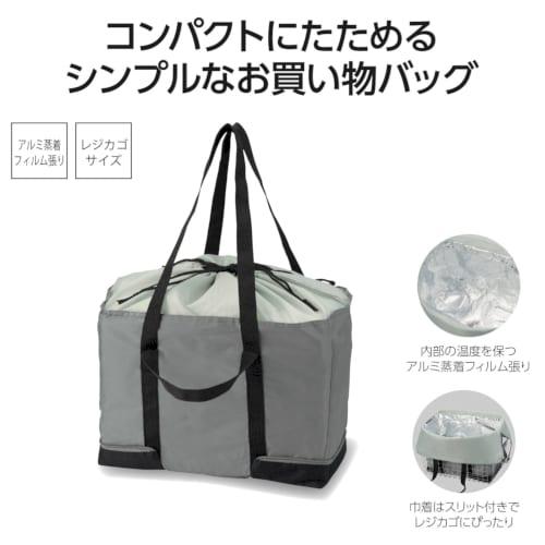 変身保冷温お買い物バッグ ソロ (グレー)【レジカゴバッグ】