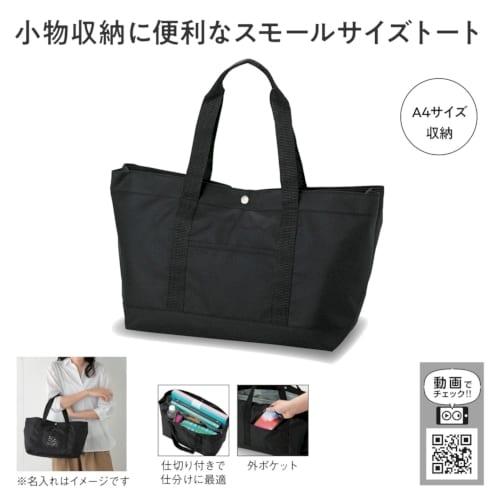 エバース 仕分けデイリーバッグ【名入れ短納期可能】