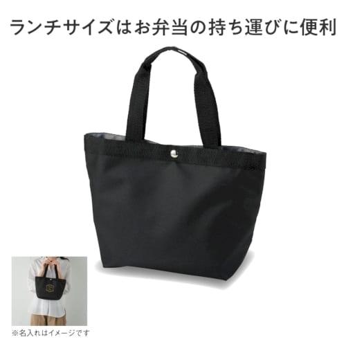 エバース ランチバッグ【名入れ短納期可能】