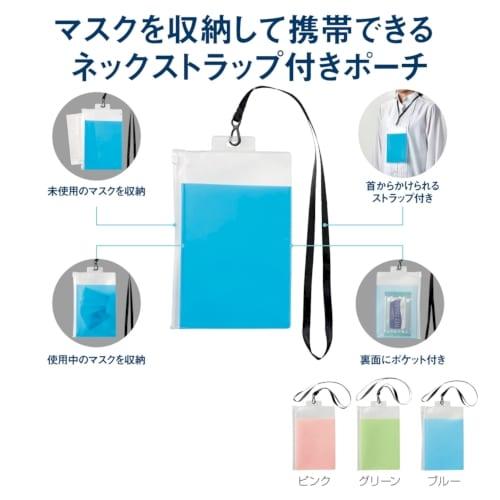 ストラップ付マスク携帯ポーチ【名入れ短納期可能】