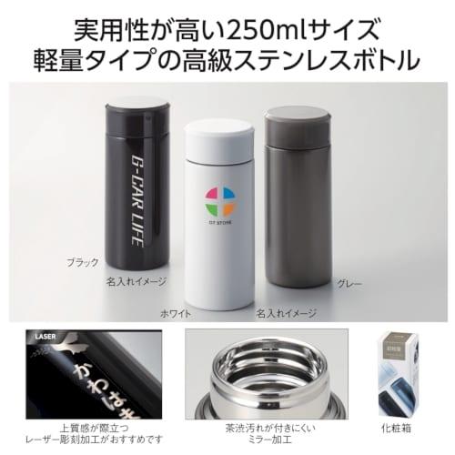 超軽量ステンレスボトル250ml【セミオーダー】