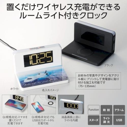 ワイヤレス充電&ルームライトクロック【セミオーダー】