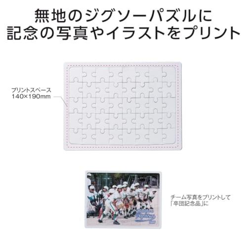 ジグソーパズル 40ピース【フルカラーオリジナル】