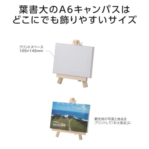 A6キャンバス&イーゼル【フルカラーオリジナル】