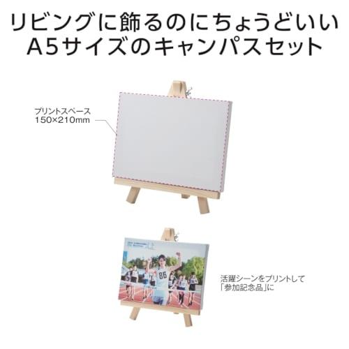 A5キャンバス&イーゼル【フルカラーオリジナル】