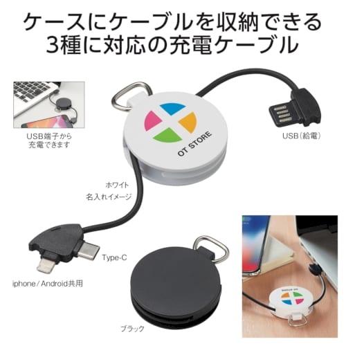 ラウンド充電コネクター【セミオーダー】